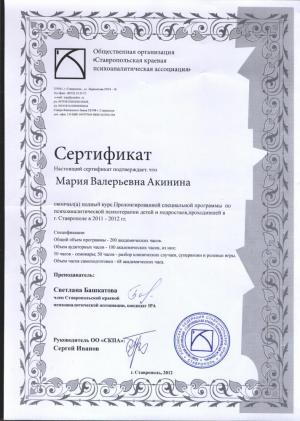 Кузьмина Мария Валерьевна