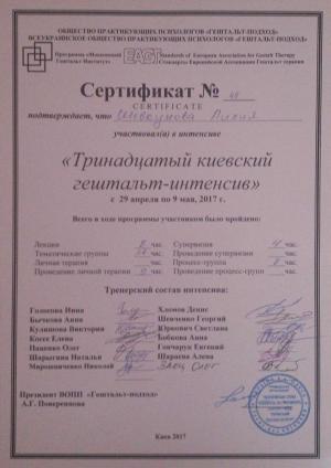 Шевкунова Лилия Витальевна
