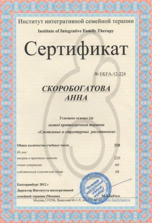 Скоробогатова Анна Анатольевна