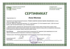 Анна Милова