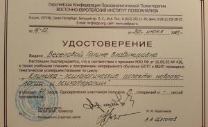 Веселова Галина Владимировна