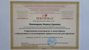 Вишневецкий Михаил Сергеевич