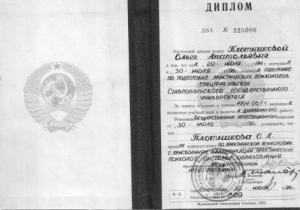 Плотникова Ольга Анатольевна