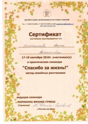 Олейникова Анна Васильевна
