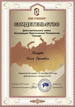 Гвоздева Ольга Сергеевна