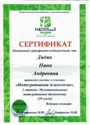 Дидик Нина Андреевна