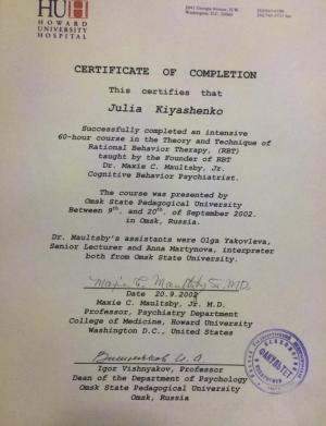 Паутова Юлия Игоревна