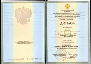 Хлопцева Екатерина Александровна
