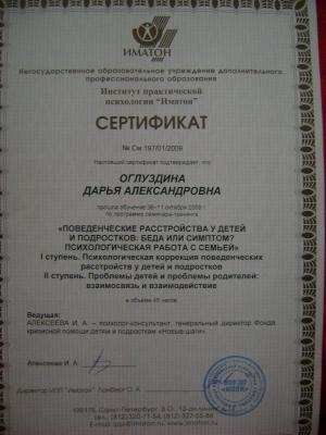 Оглуздина Дарья Александровна