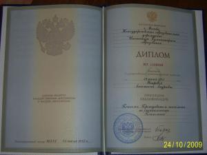 Уманская Анастасия