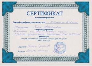 Шурухина Юлия