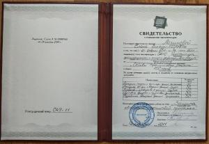 Логинова Елена Владимировна