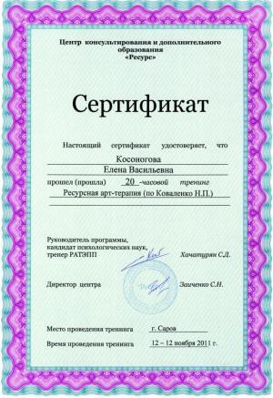 Умилина Елена Васильевна