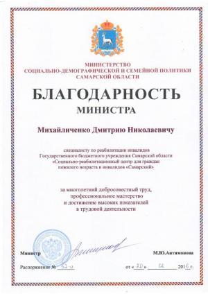 Михайличенко Дмитрий Николаевич