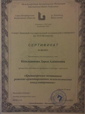 Котельникова Дарья Алексеевна