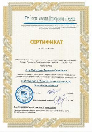 Шарапов Алексей Олегович