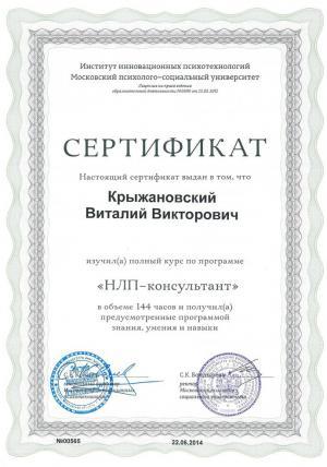 Крыжановский Виталий Викторович