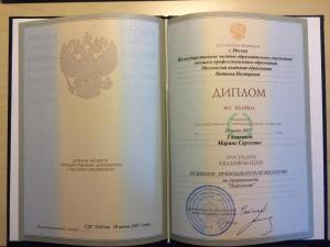 Шнар Марина Сергеевна