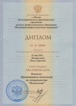 Костюхина Ольга Сергеевна