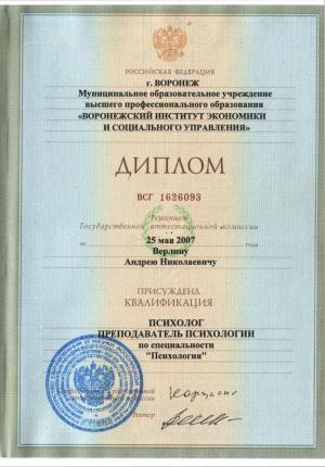 Верлин Андрей Николаевич