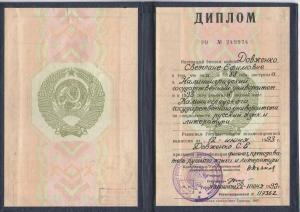 Довженко Светлана