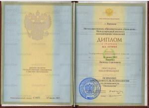 Леонид Сергеевич Лысенко