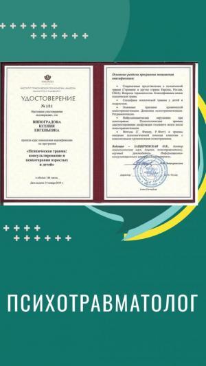Виноградова Ксения Евгеньевна