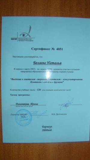 Беляева Наталья Николаевна
