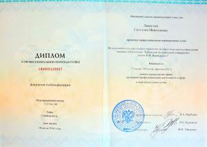 Левестам Светлана Николаевна