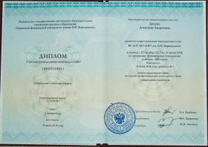 Долгих Алевтина Андреевна
