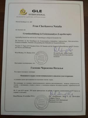 Наталья Черкасова