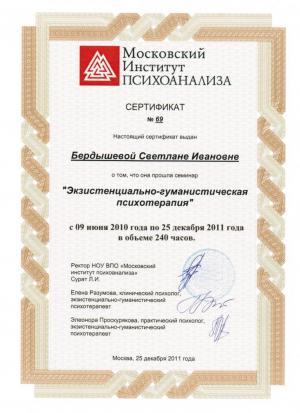 Бердышева Светлана