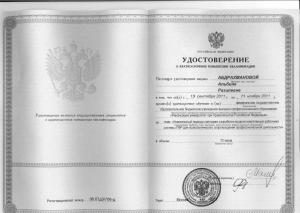 Абдрахманова Альбина Разилевна