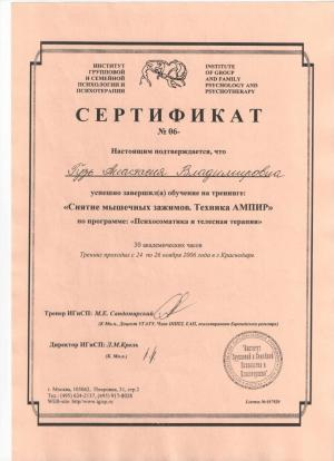 Гузь Анастасия Владимировна