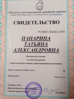 Панарина Татьяна