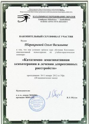 Тараканова Ольга Васильевна