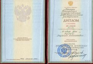Пантюхова Людмила Николаевна