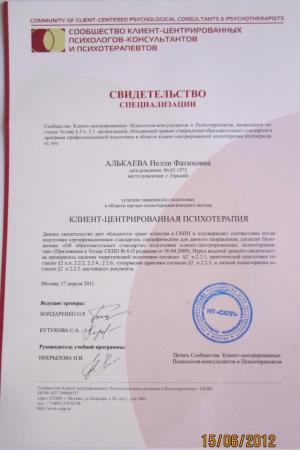 Алькаева Нелли Фатиховна