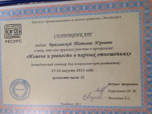 Браславская Татьяна Юрьевна