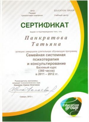 Панкратова Татьяна Михайловна