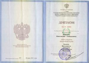 Бирюков Константин Геннадьевич