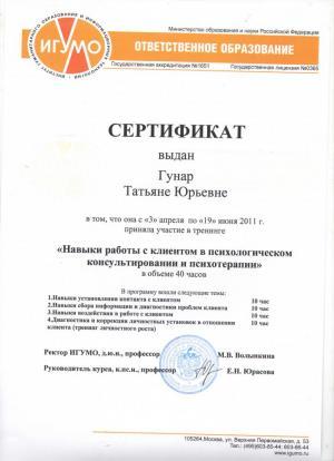 Гунар Татьяна Юрьевна