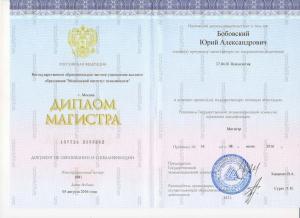 Бобовский Юрий Александрович