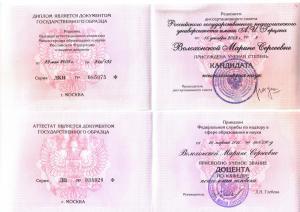 Волохонская Марина Сергеевна
