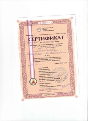 Мартынюк Екатерина Михайловна