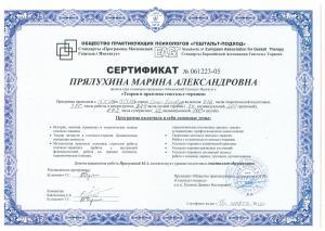 Прялухина Марина Александровна