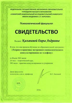 Касьянова Дарья Андреевна