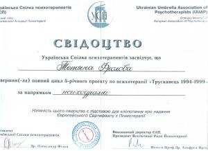 Фролова Татьяна Григорьевна