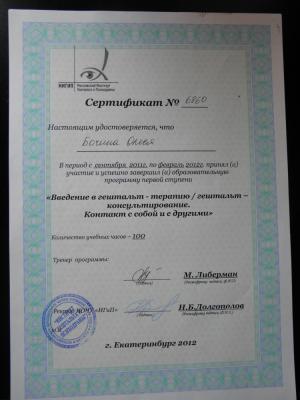 Бочина Олеся Алексеевна