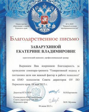 Заварухина Екатерина Владимировна